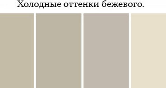 Многим бежевый цвет кажется скучным ввиду своей нейтральности, но на самом деле это не так. Если подобрать правильно сопутствующие цвета, то кухонное пространство преобразится.